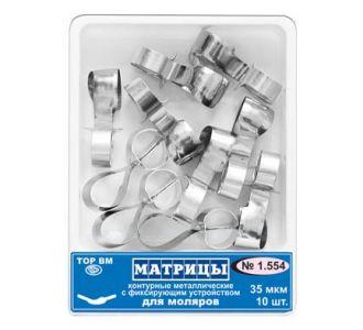 Матрицы ТОР ВМ  контурные металлические с фиксирующим устройством для моляров, форма 4